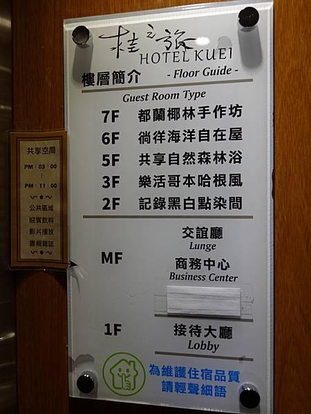 樓層介紹-桂之旅.JPG