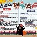 2019秋冬國民旅遊住宿補助.jpg