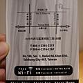 台中住宿-608桂之旅 (1).JPG