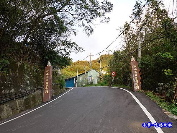 秋山清泉岩觀音洞2.jpg