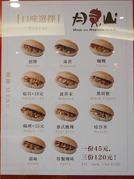 月見山沙威瑪沙鹿店menu.jpg