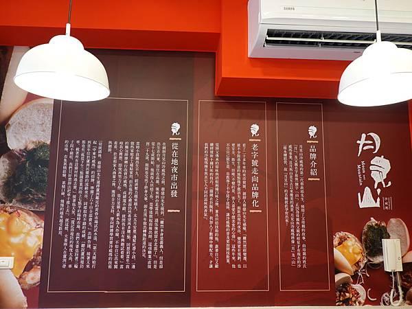 沙鹿美食-月見山沙威瑪沙鹿店  (5).JPG