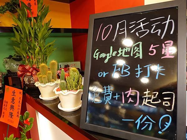 沙鹿美食-月見山沙威瑪沙鹿店  (14).JPG