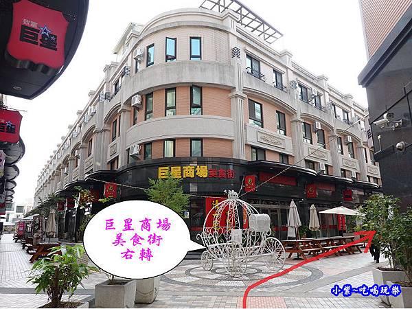 靜宜巨星商場美食街 (6).jpg