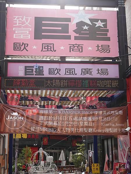 靜宜巨星商場美食街 (5).JPG