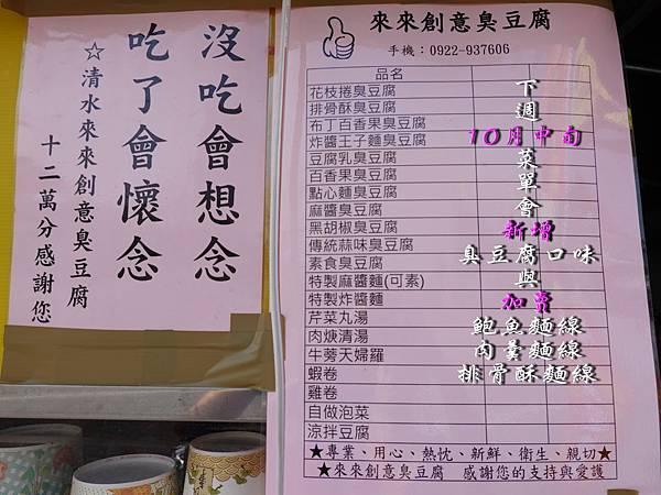 2019-10月最新店址-中山路水來來臭豆腐 (5).jpg