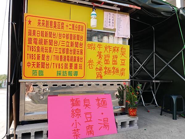 2019-10月最新店址-中山路水來來臭豆腐 (4).JPG