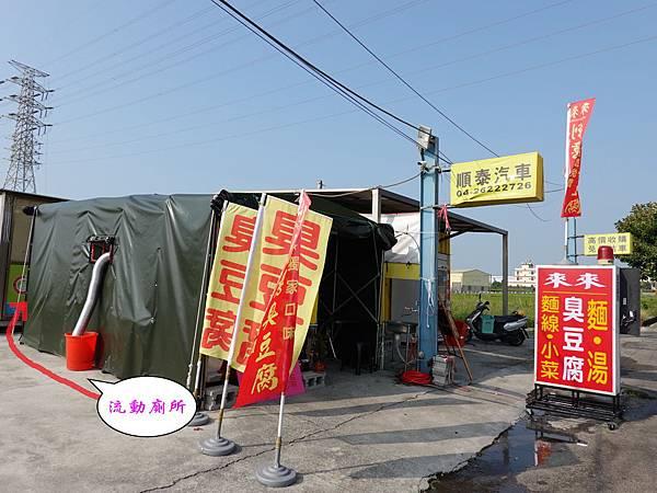 2019-10月最新店址-中山路水來來臭豆腐 (3).jpg