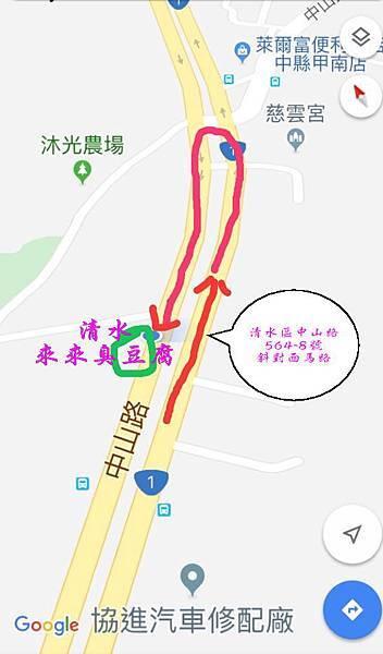 2019-10月新店址-清水來來臭豆腐 (1).jpg