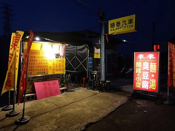 2019-10月最新店址-中山路水來來臭豆腐 (1).JPG