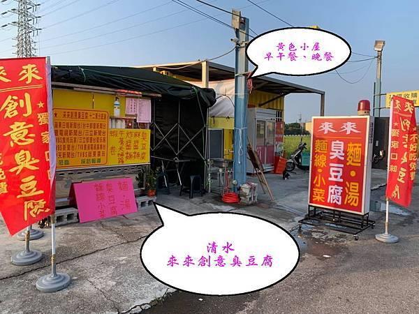 2019-10月新店址-清水來來臭豆腐 (3).jpg