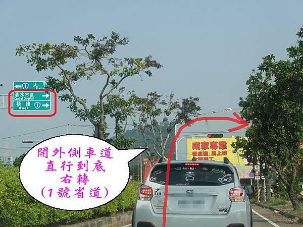 右轉1號省道往清水、梧棲方向.jpg