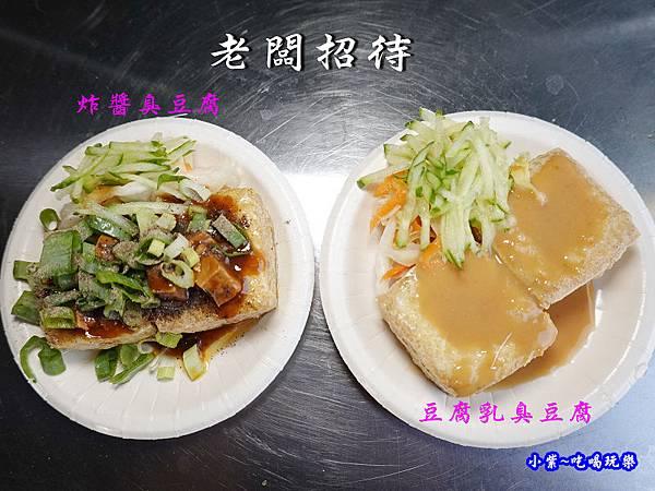 老闆招待-中山路水來來臭豆腐.jpg