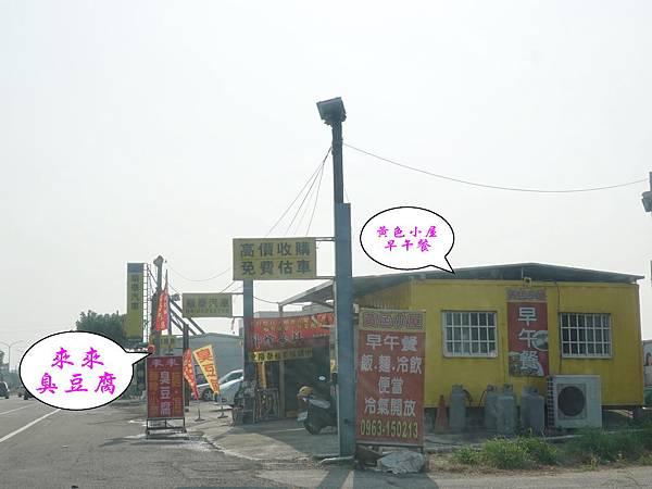 中山路黃色小屋旁邊-清水來來臭豆腐.jpg