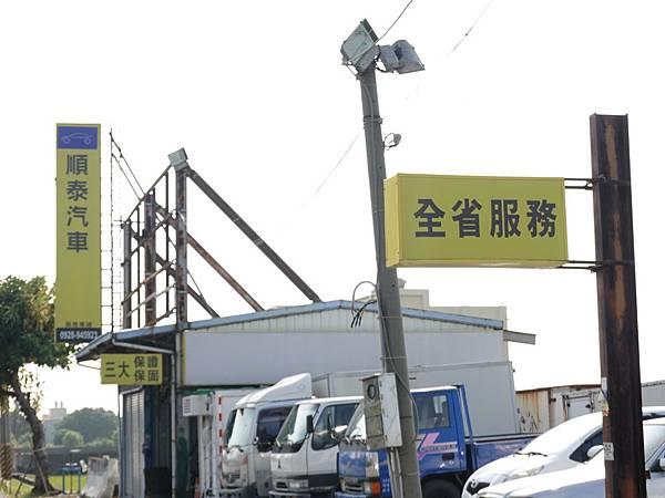 清水中山路順泰汽車.JPG