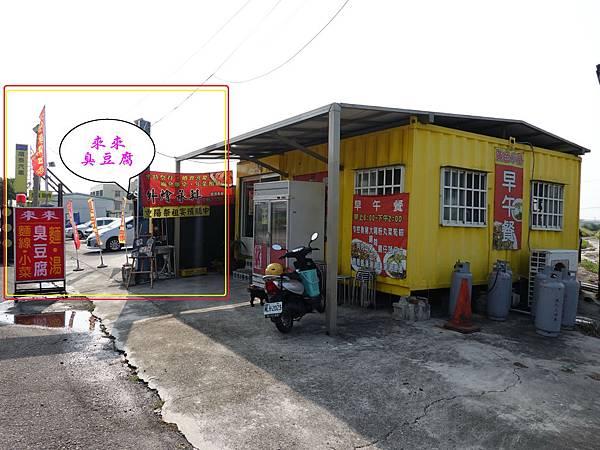 黃色小屋早午餐旁邊-中山路水來來臭豆腐.jpg