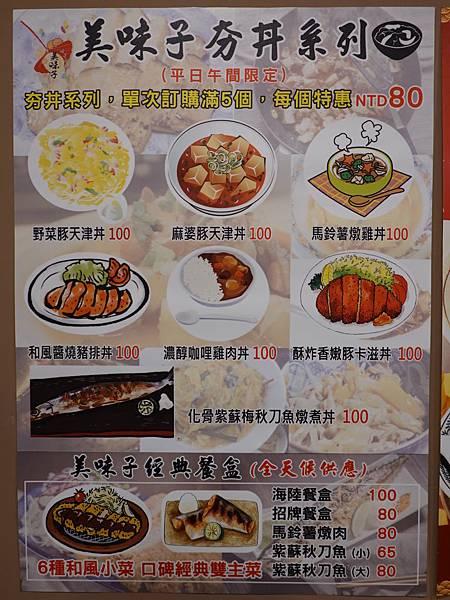 平日午間限定-美味子家庭和風料理.JPG