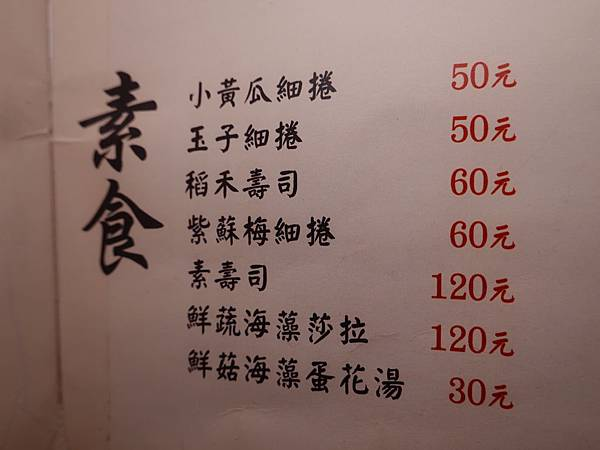有賣素食-美味子家庭和風料理.JPG