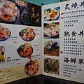 菜單-美味子家庭和風料理 (2).JPG