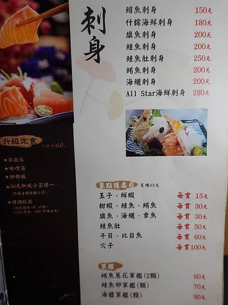 菜單-美味子家庭和風料理 (4).JPG