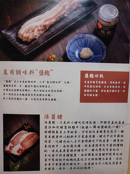 菜單-美味子家庭和風料理 (5).JPG