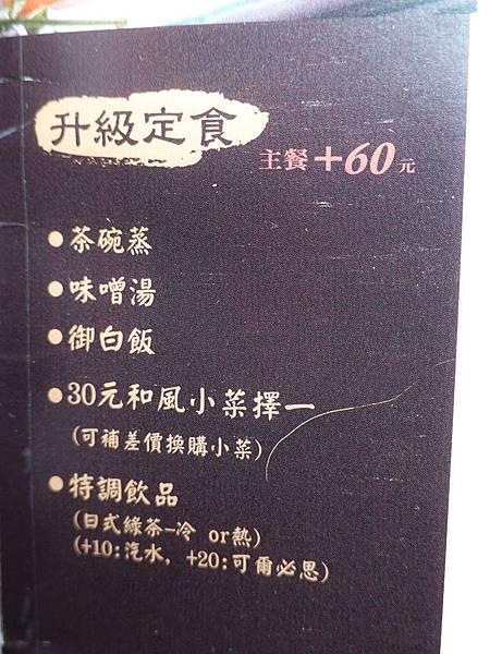 菜單-美味子家庭和風料理 (1).JPG