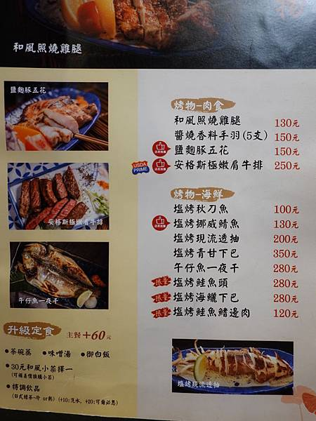 菜單-美味子家庭和風料理 (6).JPG