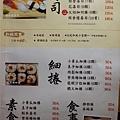 菜單-美味子家庭和風料理 (8).JPG