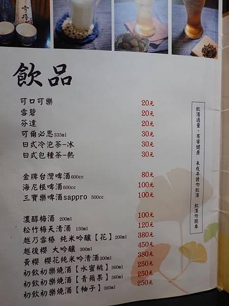 菜單-美味子家庭和風料理 (9).JPG
