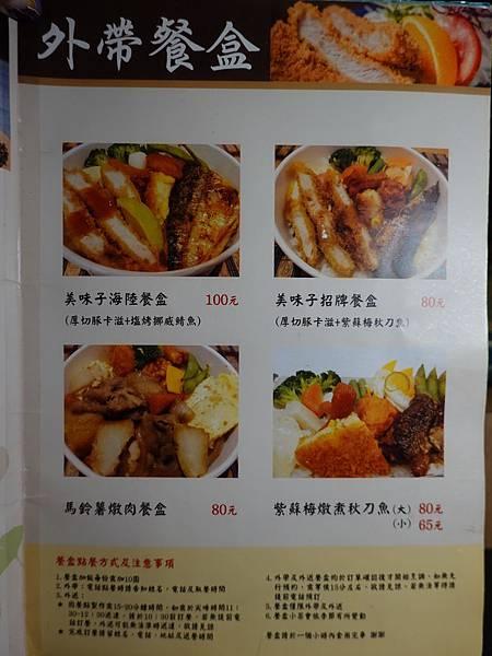 菜單-美味子家庭和風料理 (10).JPG