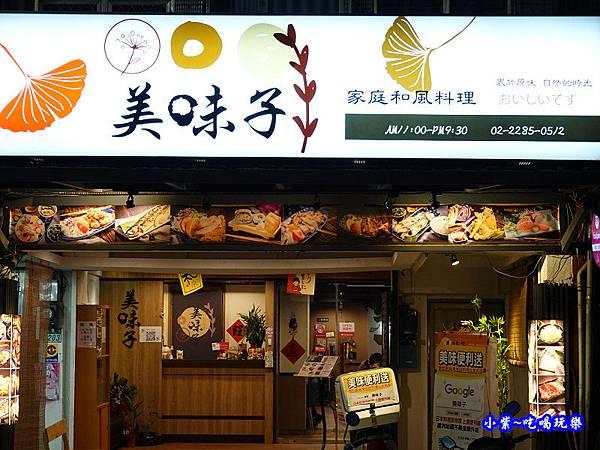 蘆洲-美味子家庭和風料理 (6).jpg