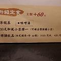 菜單-美味子家庭和風料理 (11).JPG