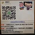 蘆洲-美味子家庭和風料理 (1).JPG