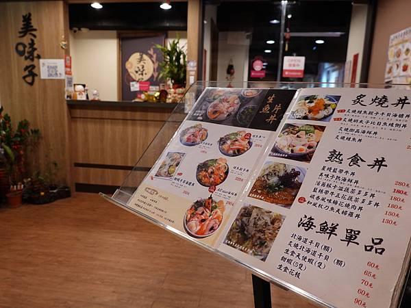 蘆洲-美味子家庭和風料理 (8).JPG