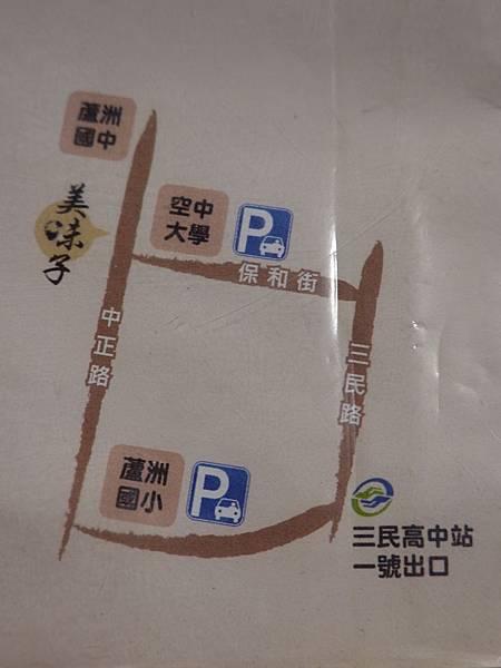 蘆洲-美味子家庭和風料理 (21).JPG