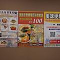 蘆洲-美味子家庭和風料理 (9).JPG