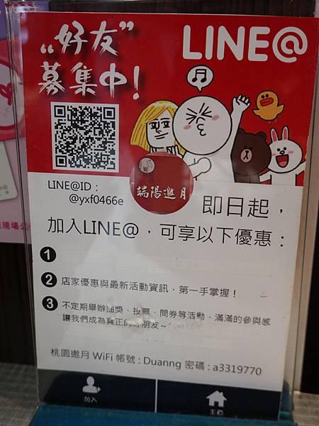 Line@好友好康-端陽邀月桃園店.JPG