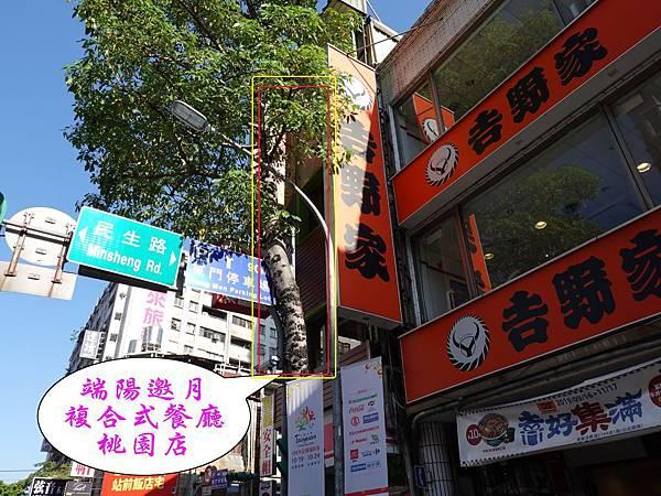 民生路與成功路二段路口-端陽邀月桃園店.jpg