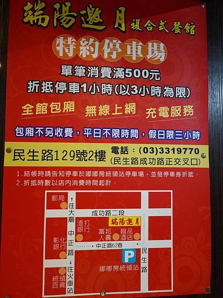 特約停車場-端陽邀月桃園店 (1).JPG