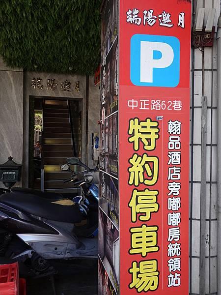 特約停車場-端陽邀月桃園店 (2).JPG