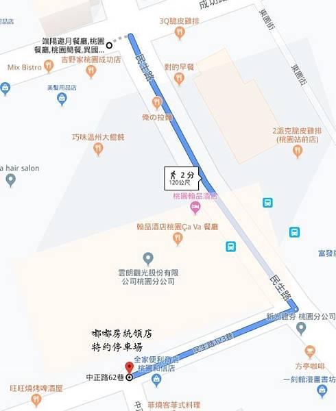 嘟嘟房到端陽邀月桃園店.JPG