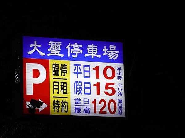 大璽停車場-貨櫃商圈內 (1).JPG