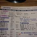 2019-10月沙鹿驛庭鍋物菜單 (1).JPG