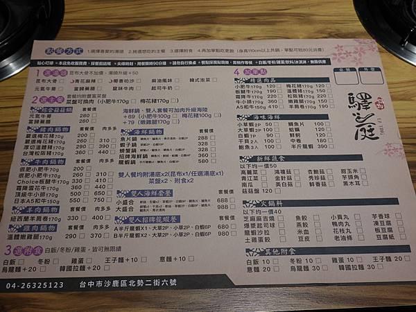 2019-10月沙鹿驛庭鍋物菜單 (2).JPG