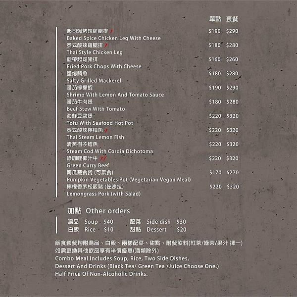 飯食套餐菜單-端陽邀月.jpg