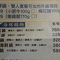 驛庭海鮮鍋或雙人套餐可加價加肉.JPG