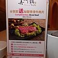 12底前~分享送肉片-美滋鍋台灣.JPG