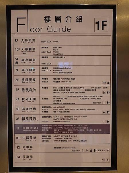 ATT4FUN樓層表.JPG