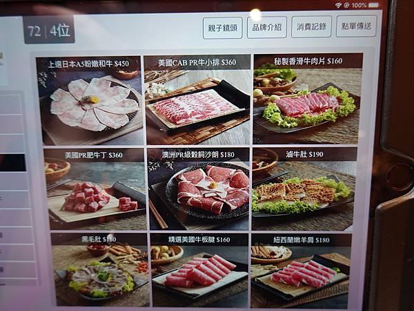 牛羊肉品MENU-美滋鍋台灣.JPG