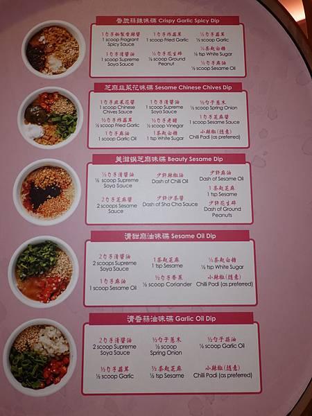 風味沾醬調法-美滋鍋台灣 (1).JPG